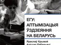 ЕГУ: аптымізацыя ўздзеяння на Беларусь