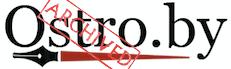 Ostro.by | аналіз і каментары экспертаў | беларуская палітыка, эканоміка, грамадства, бяспека