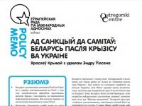 Ад санкцый да самітаў: Беларусь пасля крызісу ва Украіне