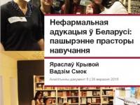 Нефармальная адукацыя ў Беларусі: пашырэнне прасторы навучання