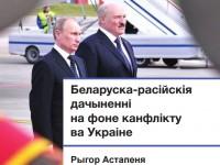 Беларуска-расійскія дачыненні на фоне канфлікту ва Украіне