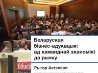 Беларуская бізнес-адукацыя: ад каманднай эканомікі да рынку