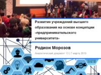 Аналитический документ: Развитие учреждений высшего образования на основе концепции «предпринимательского университета»