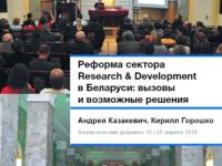 Аналитический документ: Реформа сектора Research & Development в Беларуси — вызовы и возможные решения