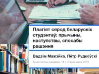 Аналітычны дакумент: Плагіят сярод беларускіх студэнтаў —  прычыны, наступствы, спосабы рашэння
